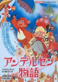 Andersen Monogatari Cover