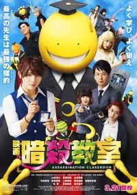 Ansatsu Kyoushitsu (Live Action) Cover