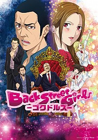 Back Street Girls: Gokudols Cover