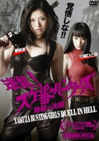 Gyakushuu! Sukeban Hunters: Jigoku no Kettou Cover