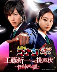 Detective Conan: Live Action Special 3 Cover