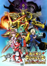 Digimon Xros Wars: Aku no Death General to Nanatsu no Oukoku Cover