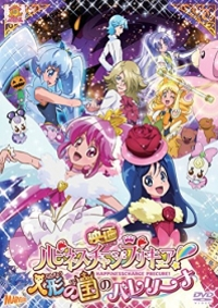 Eiga Happiness Charge Precure! Ningyou no Kuni no Ballerina Cover