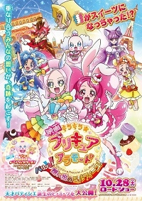 Eiga Kirakira Precure A La Mode: Paris to! Omoide no Mille-Feuille! Cover