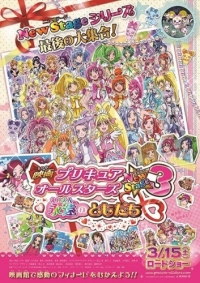 Eiga Precure All Stars New Stage 3: Eien no Tomodachi Cover