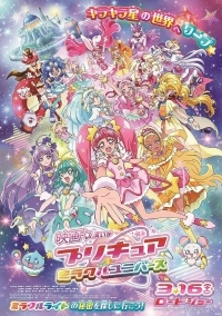 Eiga Precure Miracle Universe Cover