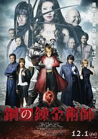 Hagane no Renkinjutsushi Cover