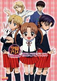 Gakuen Alice Cover