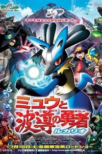Gekijouban Pocket Monsters Advanced Generation: Mew to Hadou no Yuusha Lucario Cover