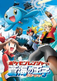 Gekijouban Pocket Monsters Advanced Generation: Pokémon Ranger to Umi no Ouji Manaphy Cover