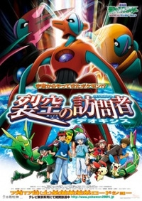 Gekijouban Pocket Monsters Advanced Generation: Rekkuu no Houmonsha Deoxys Cover