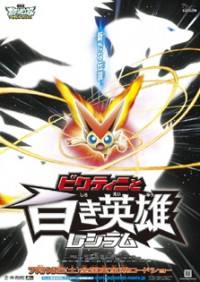 Gekijouban Pocket Monsters: Best Wishes - Victini to Shiroki Eiyuu Reshiram Cover