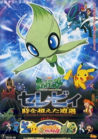 Gekijouban Pocket Monsters: Celebi Toki o Koeta Deai Cover