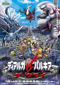 Gekijouban Pocket Monsters Diamond & Pearl: Dialga vs. Palkia vs. Darkrai Cover