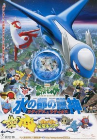 Gekijouban Pocket Monsters: Mizu no Miyako no Mamorigami Latias to Latios Cover