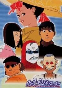 Gosenzosama Banbanzai! Cover