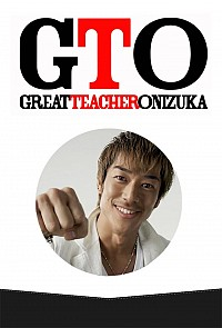 GTO: Great Teacher Onizuka (2014) Cover