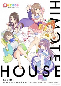 Himote House Cover