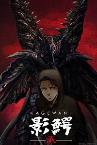 Kagewani: Shou Cover