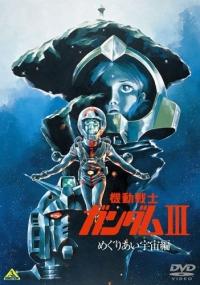 Kidou Senshi Gundam III: Meguriai Sora Hen Cover