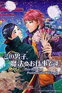 Kono Danshi, Mahou ga Oshigoto Desu. Cover