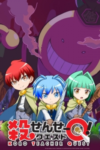 Koro-sensei Quest! (2016) Cover