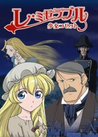 Les Miserables: Shoujo Cossette Cover