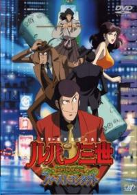 Lupin Sansei Episode 0: 'First Contact' Cover