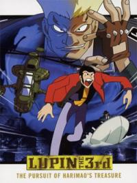 Lupin Sansei: Harimao no Zaihou o Oe!! Cover