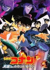 Meitantei Conan: Tengoku e no Count Down Cover