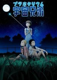 Planetarium Uchuu Kyoudai: Itten no Hikari Cover