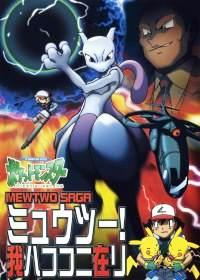 Pocket Monsters: Mewtwo! Ware wa Koko ni Ari Cover