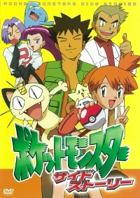 Pocket Monsters Side Stories Cover