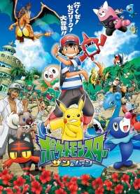 Pocket Monsters Sun & Moon Cover