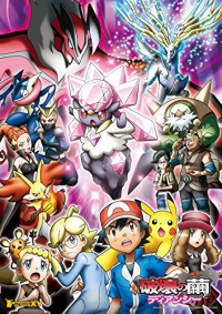 Pocket Monsters XY: Hakai no Mayu to Diancie Cover