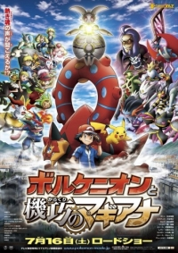 Pokémon The Movie XY&Z: Volcanion to Karakuri no Magiana Cover