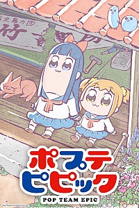 Pop Team Epic Cover