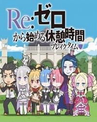 Re:Zero kara Hajimeru Kyuukei Jikan Cover