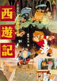 Saiyuuki Cover