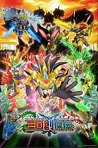 SD Gundam World: Sangoku Souketsuden Cover