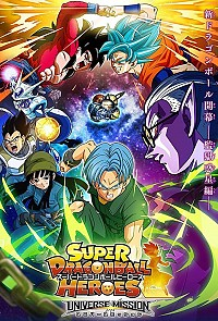 Super Dragon Ball Heroes Cover