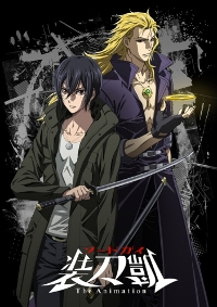 Sword Gai The Animation Cover