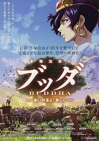 Tezuka Osamu no Buddha Cover