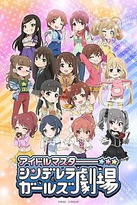 IDOLM@STER: Cinderella Girls Gekijou Cover