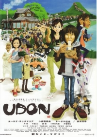 Udon Cover