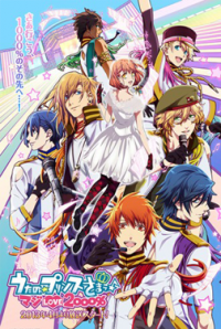 Uta no Prince-sama: Maji Love 2000% Cover
